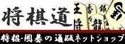 将棋・囲碁通販ネットショップの将棋道